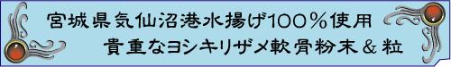 セイシン企業・ヨシキリ様軟骨サプリメント